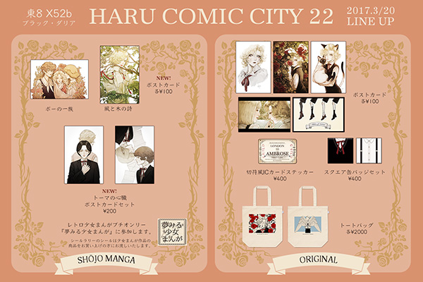 HARU COMIC CITY 22