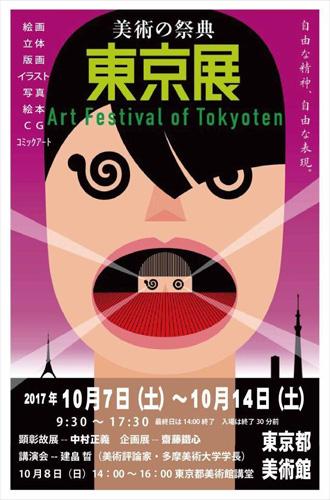 第43回「東京展」
