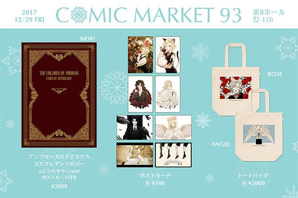 コミックマーケット93